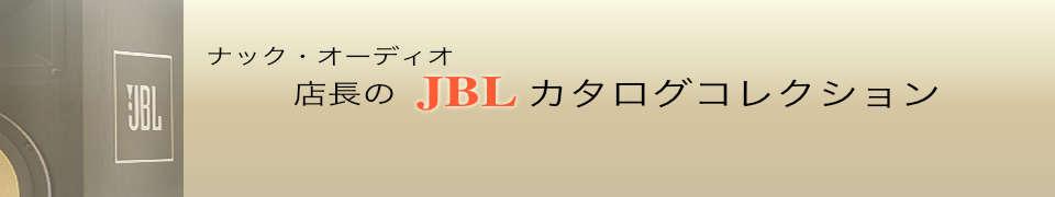 オーディオ買取販売専門店ナックオーディオ店長のJBL「名器」カタログ