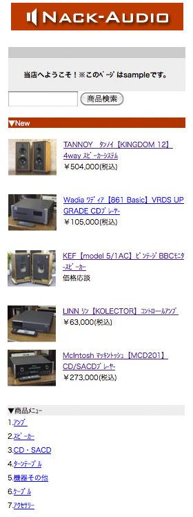 携帯サイトのイメージ