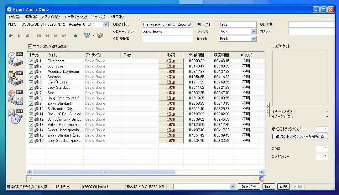 Exact Audio Copy(EAC)