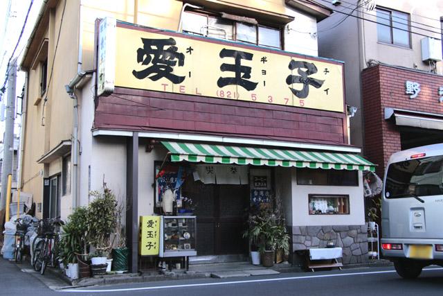 愛玉子の店舗