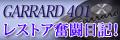 店長のGarrardガラード401レストア奮闘記!