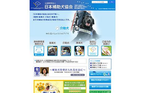 公益財団法人 日本補助犬協会