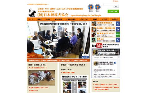 社会福祉法人 日本聴導犬協会