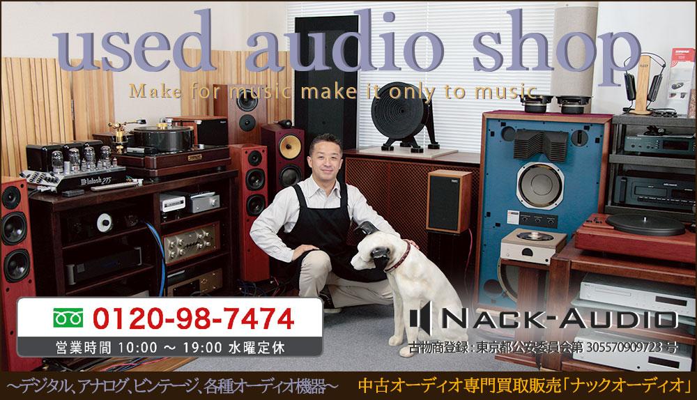 中古オーディオ専門買取販売「ナックオーディオ」