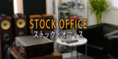 ストックオフィス