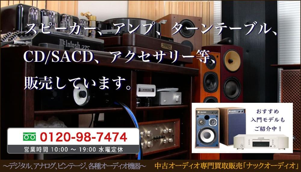 オーディオ機器の販売もしています「ナックオーディオ」
