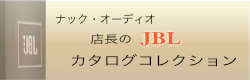 JBLブログ